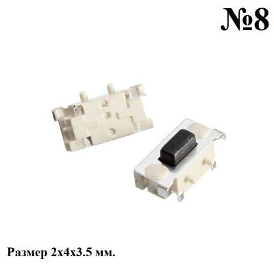 Кнопка включения 2x4x3.5 мм, №8