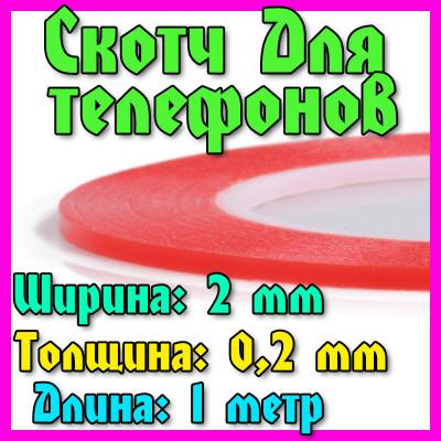 Двухсторонний скотч 2 мм на 0,2 мм длина 1 метр