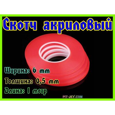 Двосторонній скотч 6 мм на 0,5 мм 1м.