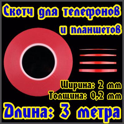 Двухсторонний скотч для телефонов 2 мм на 0,2 мм, 3 м.