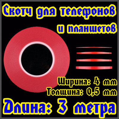 Двухсторонний скотч для телефонов 4 мм на 0,5 мм, 3 м.