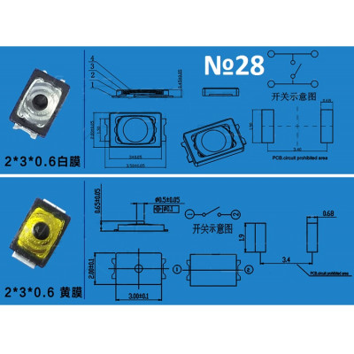 Кнопка включения 2x3x0.6 мм, №28
